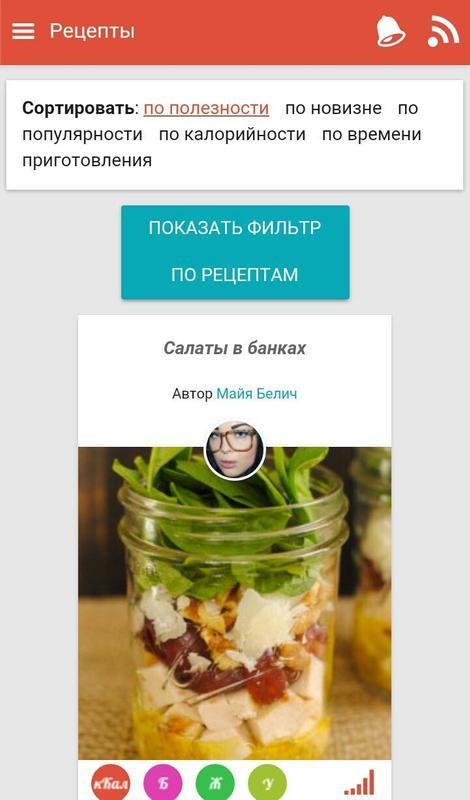 приложение мой здоровый рацион версия 30 скачать