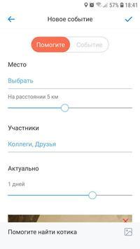 HelpClub1 screenshot 4