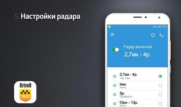 Taxi 7220 Водитель screenshot 4