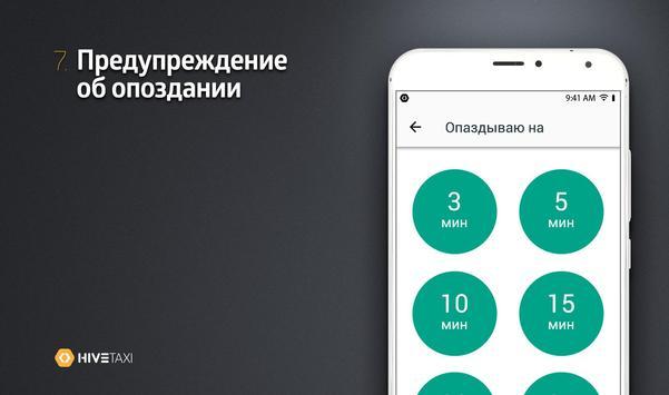 Водитель: 6 Таксопарк screenshot 6