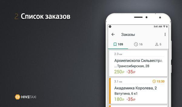 Водитель: 6 Таксопарк screenshot 1