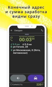 """Водитель """"Ветерок"""" screenshot 2"""