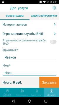 INVITRO screenshot 3