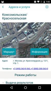 INVITRO screenshot 4
