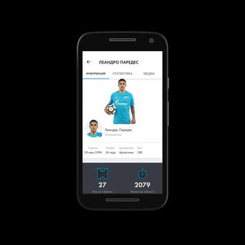 FC Zenit official Android app screenshot 5