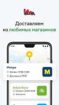 СберМаркет screenshot 4