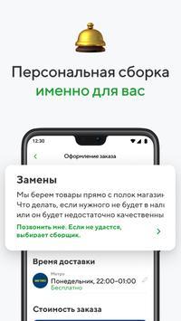 СберМаркет screenshot 6