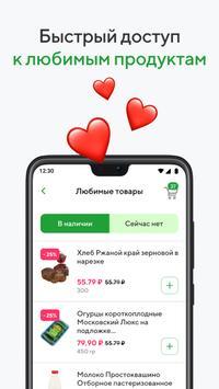 СберМаркет screenshot 7
