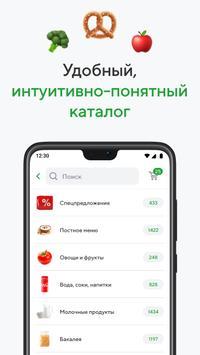 СберМаркет screenshot 2