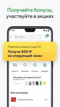 СберМаркет screenshot 3