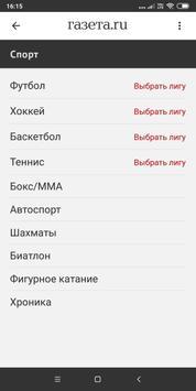 Gazeta.Ru screenshot 3