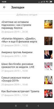 Gazeta.Ru screenshot 5