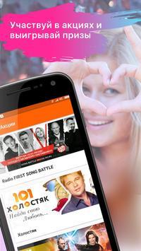 Online Radio 101.ru screenshot 4