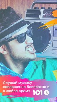 Online Radio 101.ru poster