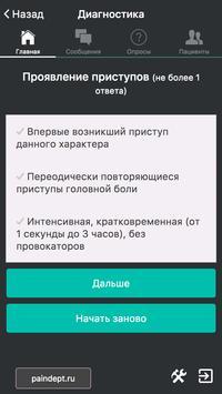 Paindept screenshot 2