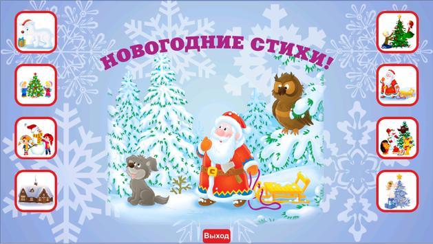 Учим новогодние стихи poster