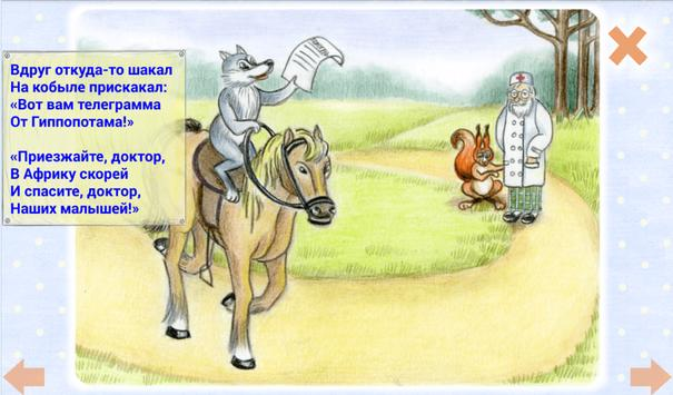 Учим стихи детям. स्क्रीनशॉट 2