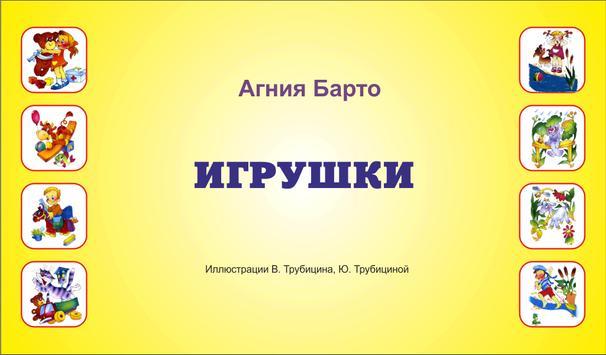 Poster Учим детские стихи