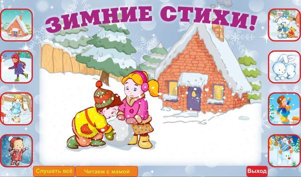 Учим стихи про зиму. ảnh chụp màn hình 2