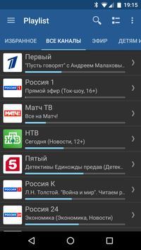 IPTV imagem de tela 2