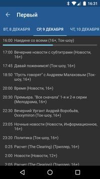 IPTV screenshot 3