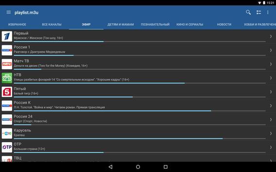 IPTV imagem de tela 6