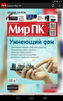 "Журнал ""Мир ПК"" screenshot 5"