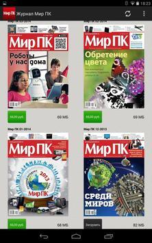 "Журнал ""Мир ПК"" screenshot 6"
