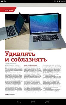 "Журнал ""Мир ПК"" screenshot 7"