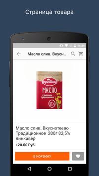 Zakaz Online screenshot 1
