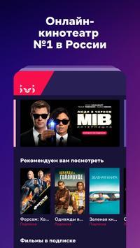 IVI - ТВ-каналы, фильмы, новинки кино в HD Affiche