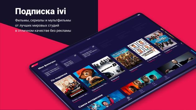Скачать ivi — фильмы и сериалы в hd для android.