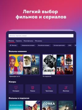 IVI - ТВ-каналы, фильмы, новинки кино в HD capture d'écran 9