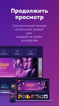 IVI - ТВ-каналы, фильмы, новинки кино в HD capture d'écran 7