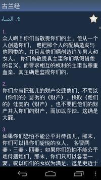 Quran in Chinese screenshot 4