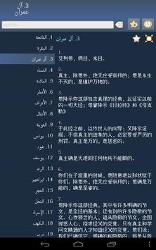 Quran in Chinese screenshot 7