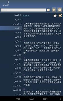 Quran in Chinese screenshot 13
