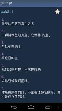 Quran in Chinese screenshot 1