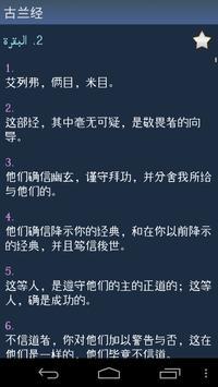 Quran in Chinese screenshot 2