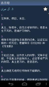 Quran in Chinese screenshot 3