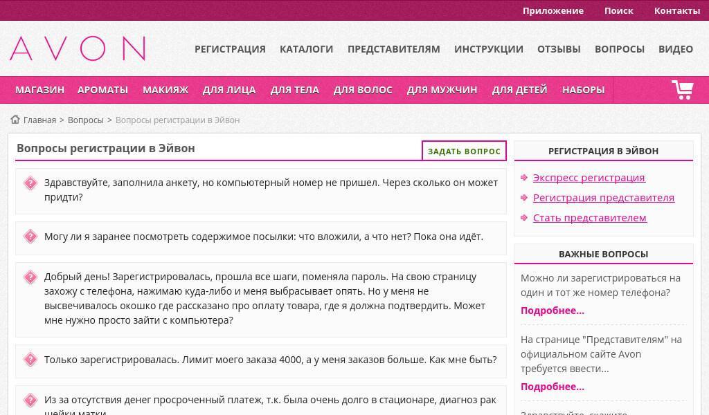 Как зарегистрироваться в эйвоне россия косметика купить в махачкале