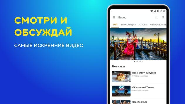 Одноклассники – социальная сеть скриншот 3