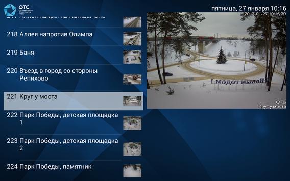 Цифровое ТВ ОТС screenshot 3