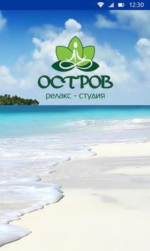 Остров poster