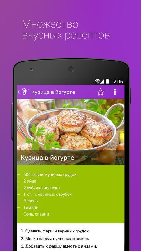 Худелка lite белковая диета for android apk download.