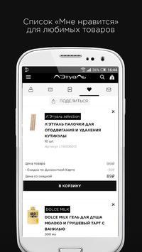 Л'ЭТУАЛЬ скриншот 3