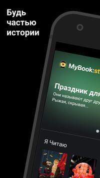 MyBook: Истории gönderen