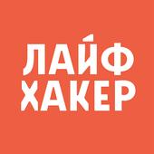 Лайфхакер icono