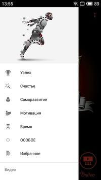 Мотивация + screenshot 1