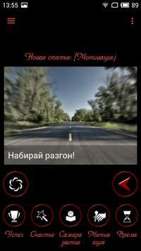 Мотивация + screenshot 2